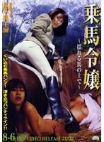 乗馬令嬢~揺れる馬の上で~ - 成人映画 - DMM.R18
