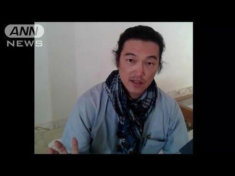 後藤さん「生きて戻る」 人質事件前にメッセージ(15/01/22) - YouTube