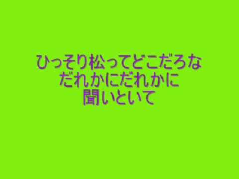 緑の陽だまり/ミッチーとチャタラーズ_山ねずみロッキーチャック OP - YouTube