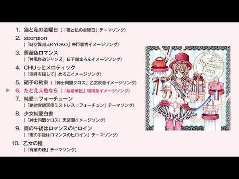 種村有菜「Princess Tiara」全曲試聴 - YouTube