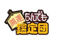「なんでも鑑定団」が好きなかた!!