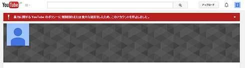 テレビ朝日のYouTubeチャンネルがアカウント停止に  「暴力に関するポリシー違反」 (ITmedia ニュース) - Yahoo!ニュース