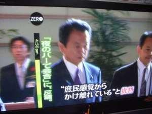 麻生内閣と鳩山内閣の報道を比較 | たまねぎ通信