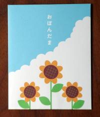夏の新定番!? お年玉ならぬ「お盆玉」 - Excite Bit コネタ(1/2)