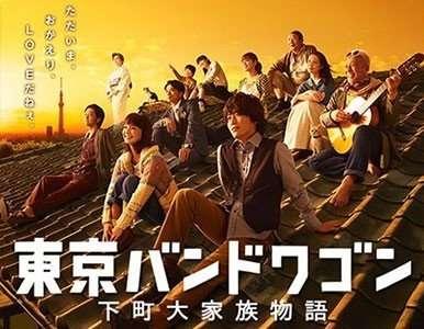 【感想】最終回『東京バンドワゴン』