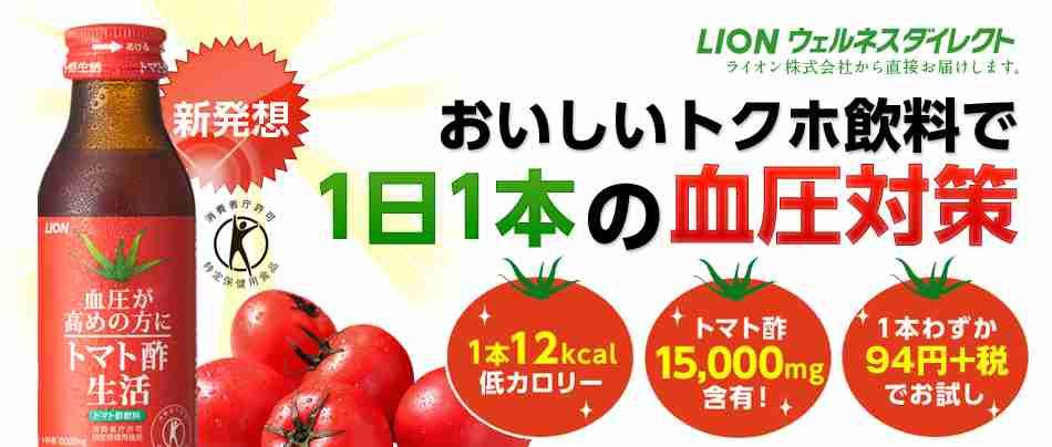 トマト酢生活 | サプリメント 健康食品の通販ならライオン ウェルネスダイレクト