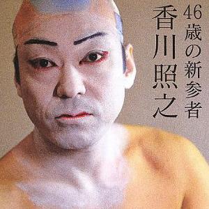 香川照之、歌舞伎の仕事がない! - 日刊サイゾー