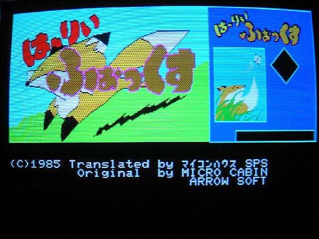 X1用ソフト は~りぃふぉっくす (マイクロキャビン) 1985年 #前編