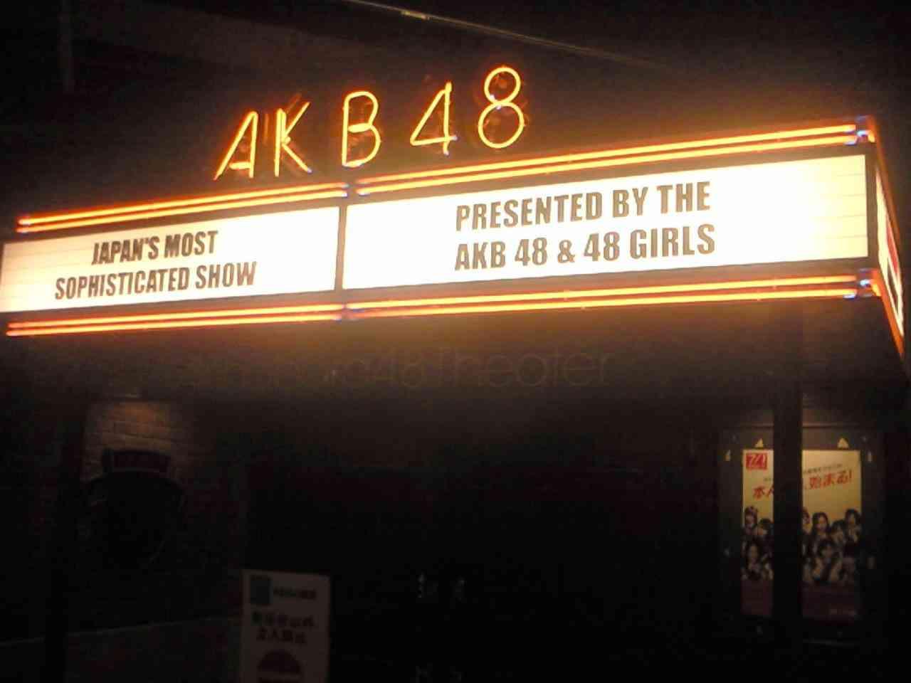 "AKB48劇場、来場者100万人が目前……100万人目は""一生涯フリーパス券""プレゼント"