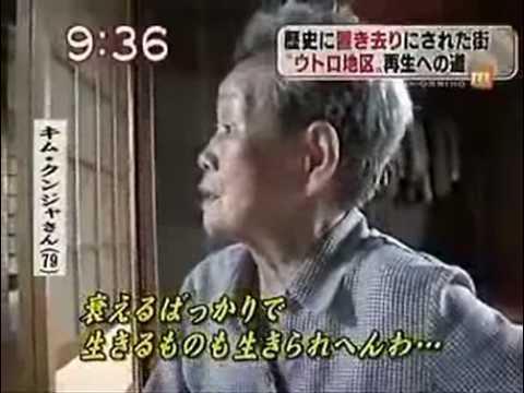 在日に不法占拠され続けている京都ウトロ 2/2 - YouTube