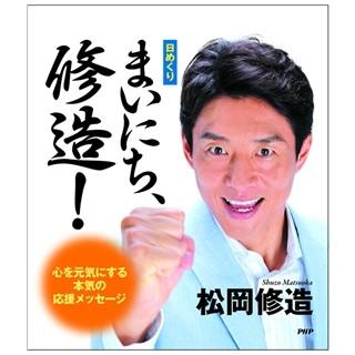 松岡修造カレンダー、累計売上20万部突破でAKB48超え! 発行部数は55万部超 | マイナビニュース