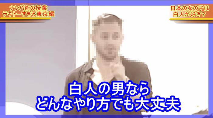 白人男性による日本人女性のナンパセミナーがひどい「白人ならどんなやり方でも簡単」「ピカチュウとか言ってればOK」
