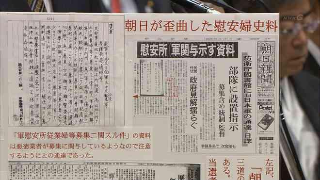 大学教授ら8700人超が、朝日新聞提訴へ!「従軍慰安婦記事により日本の国際的評価が低下し、国民の名誉が傷付けられた」