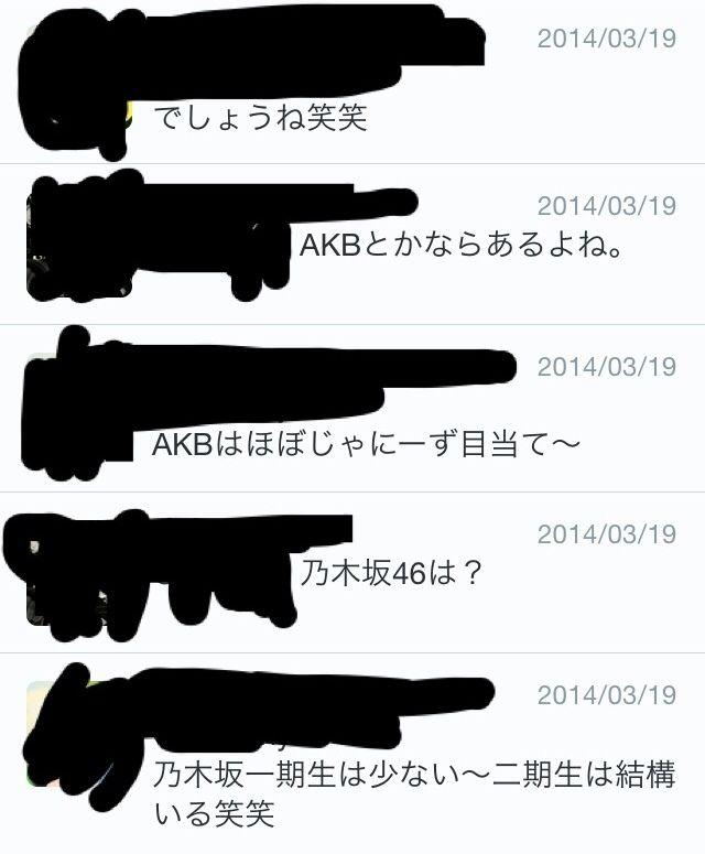 乃木坂46齋藤飛鳥の私的ツイッター垢が発見される(2回目) : 乃木坂46まとめの「ま」
