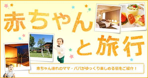 赤ちゃんと旅行 - 子連れ家族の快適宿 【楽天トラベル】