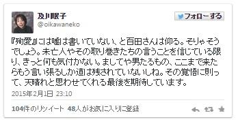 「作家であることより男を取る、迷うはずもない」決意のツイートで著者・百田尚樹自身も「殉愛」?