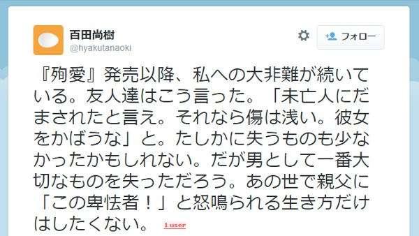「作家であることより男を取る、迷うはずもない」決意のツイートで著者・百田尚樹自身も「殉愛」?   ネットニュースのB.N.J