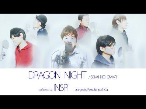 【譜面付き】【本気でやってみた】INSPi・DRAGON NIGHTドラゴンナイト(SEKAI NO OWARI cover)アカペラ - YouTube