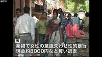 邦人女性、性的暴行され現金奪われる 印(日本テレビ系(NNN)) - Yahoo!ニュース