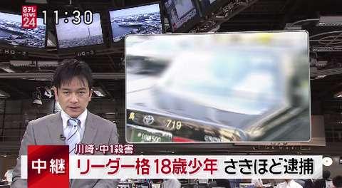 【川崎中1殺害事件】少年1人を殺人容疑で逮捕
