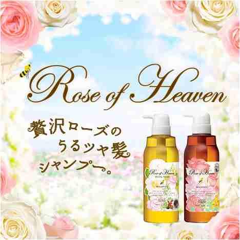 Hair Care   Rose of Heaven ローズオブヘブン - コーセーコスメポート