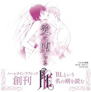 【閲覧注意】BL小説専門「ハーレクイン・ラブシック」創刊! 女性がハマるBLの魅力って?