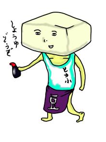 お豆腐好きな方お話しましょ。