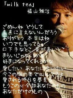 ♪福山雅治の好きな曲♪