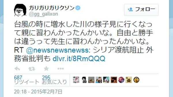 ガリガリガリクソンが「シリア渡航旅券返納騒動」にド正論ツイート、ネット上で絶賛の嵐 - AOLニュース