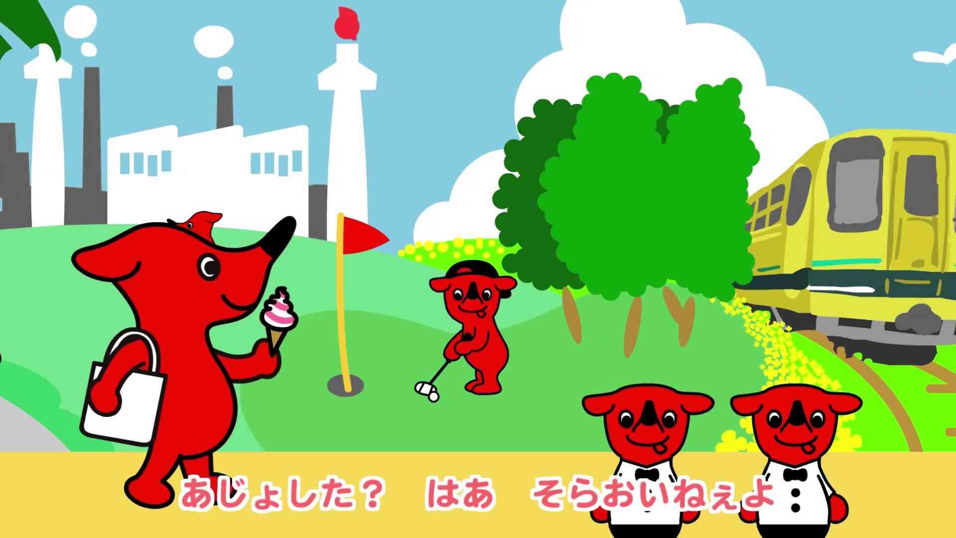 チーバくんの歌【公式コラボ】(歌詞付き) - YouTube