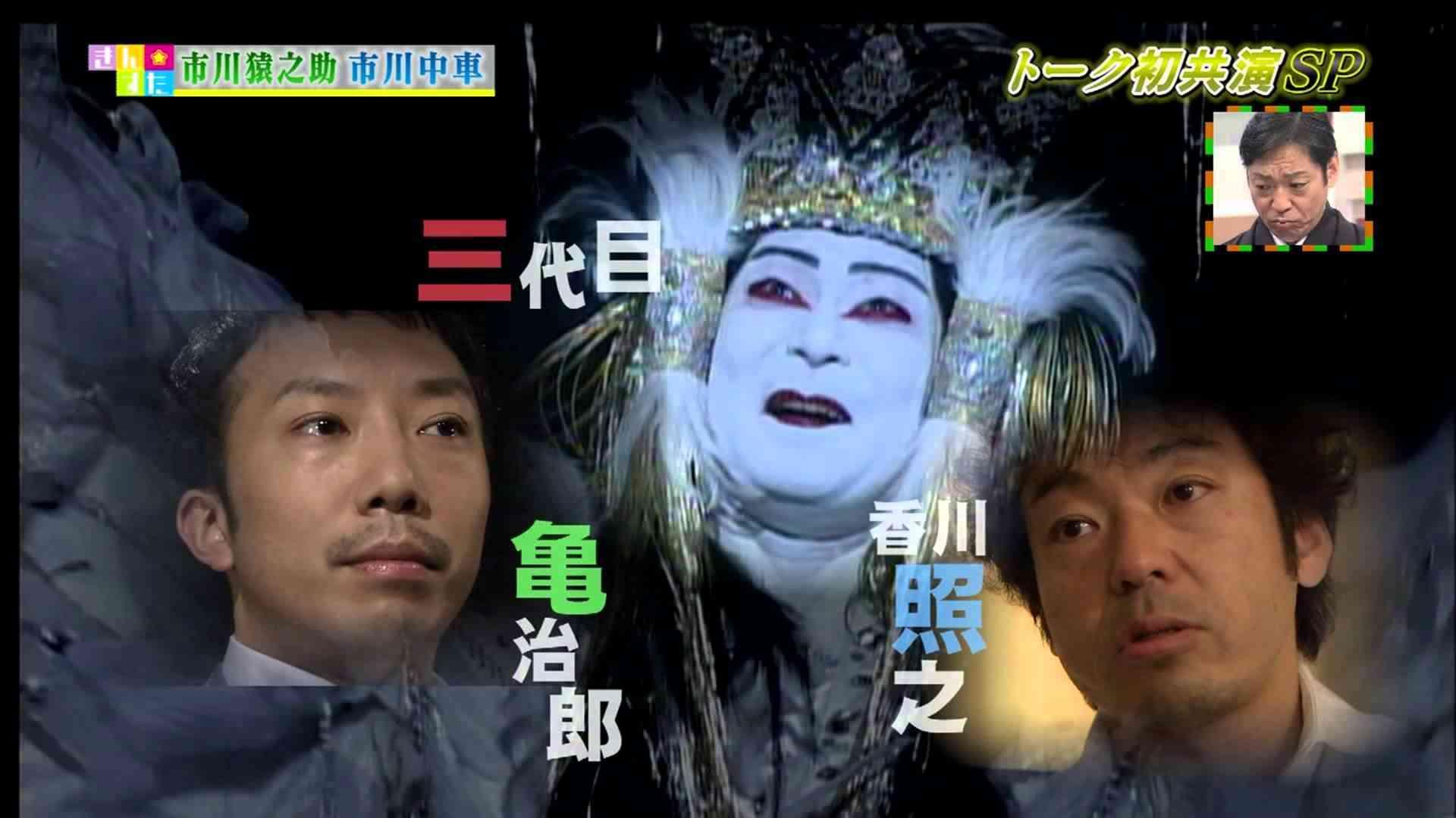 2/4 市川猿之助 × 市川中車 2013.6.7 - YouTube