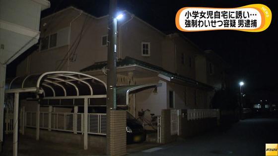fnn-news.com: 小学生女児を自宅に誘い込みわいせつ行為 34歳の男逮捕 茨城
