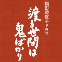 【実況&感想】渡る世間は鬼ばかり 2015スペシャル・後篇