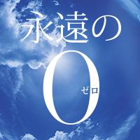 映画『永遠の0』Blu-ray/DVD 7月23日(水)発売!