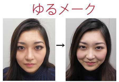化粧が激変 「ギャルメーク」衰退、素の可愛さ生かす「ゆるメーク」台頭 (産経新聞) - Yahoo!ニュース
