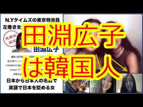 ニューヨークタイムズN Yタイムズで反日記事連発の田淵広子は韓国人だった!【反日ニュース】 - YouTube
