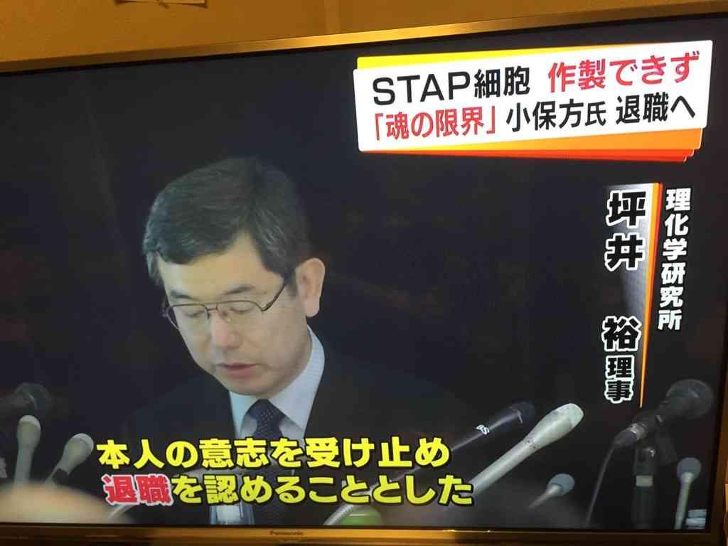 【STAP問題】理研、小保方晴子氏に懲戒解雇相当の処分 刑事告訴と研究費返還請求も検討