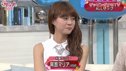 AKB48阿部マリアが生放送で「キチ○イ」発言して謝罪テロップ : Gラボ [AKB48]