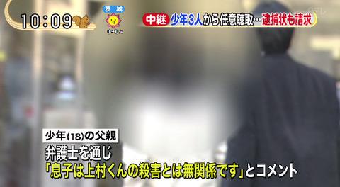 【川崎中1殺害】逮捕の少年2人「18歳少年が刺した」「トイレで服燃やした」…殺害関与は否定