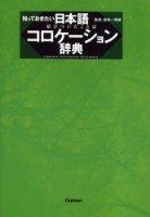 Travellers Tales : 日本語のママ・パパの起源は意外に古い