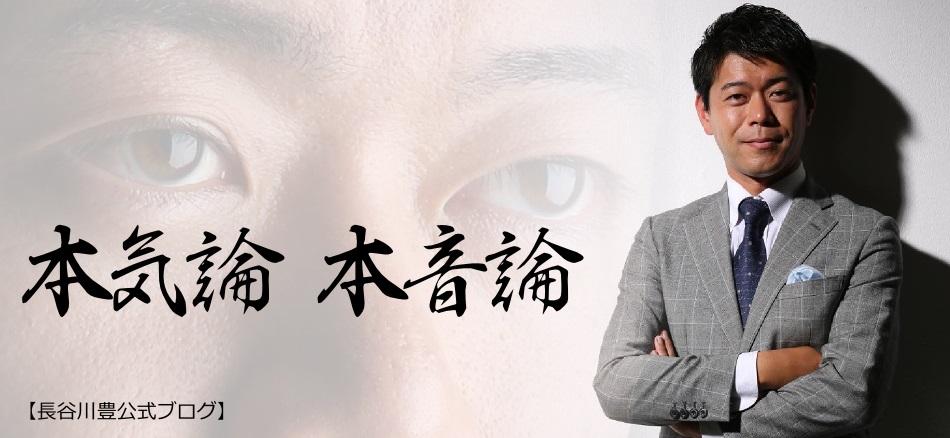 長谷川豊アナ とんでもない事故を目撃…「日本の司法の限界」