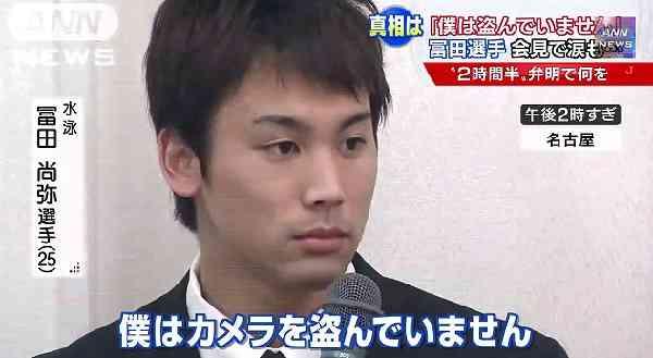 窃盗容疑の水泳・冨田尚弥、「犯行シーン」とされる映像を報道番組が独自入手