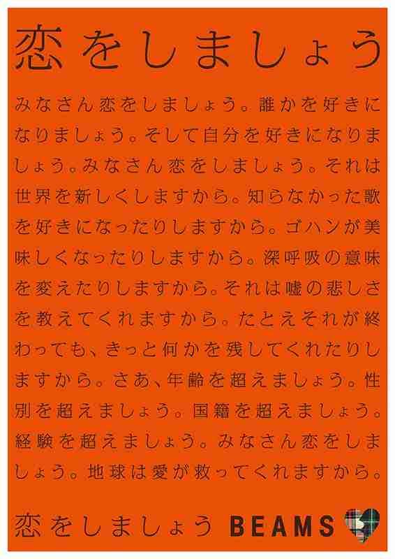 恋がしたい人〜!!