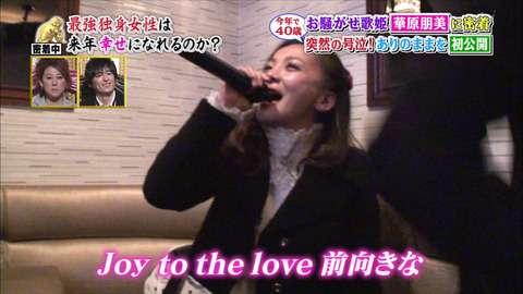 【深イイ話】華原朋美がカラオケでglobeの曲を熱唱し話題に