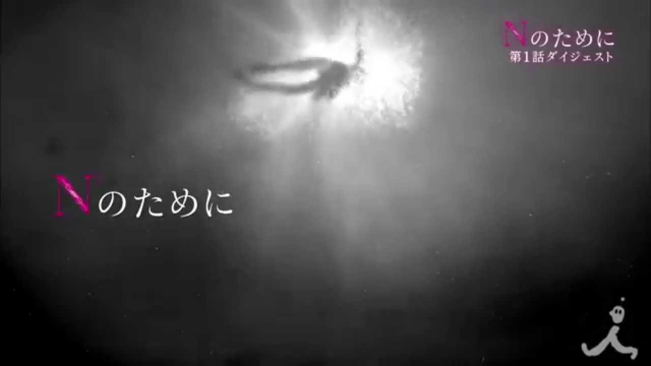 【TBS】金曜22時『Nのために』#1(10/17)ショートダイジェスト「その人の為なら人殺しにもなれる…」 - YouTube