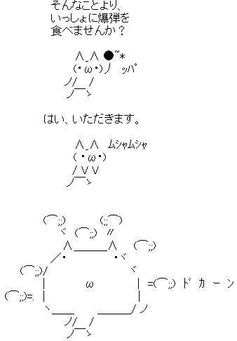 AA(アスキーアート)が好きな人~!