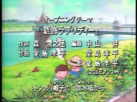 こち亀 葛飾ラプソディー OP - YouTube