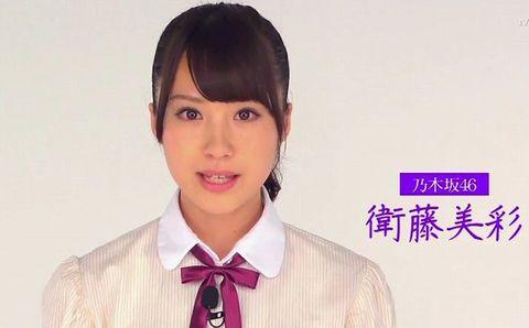 乃木坂46衛藤美彩の彼氏発覚か!?合コンで浮気された元カノが次々暴露 : Gラボ [AKB48]