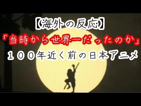 【海外の反応】外国人「当時から世界一だったのか」100年近く前の日本アニメに海外が感動! - YouTube
