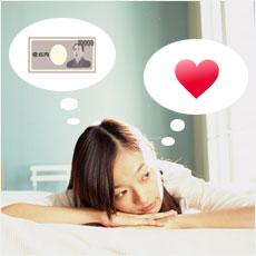 お金より愛が大事って方いますか?